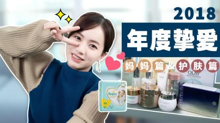 年度挚爱 | 用¥1000+的爽肤水、¥2000+的面霜是怎样的一种体验?