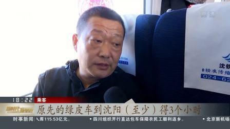 东方新闻 2019 京哈高铁承沈段:让辽西乘客第一次坐高铁回家