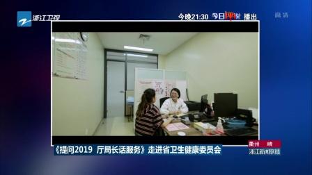 浙江新闻联播 2019 《提问2019  厅局长话服务》走进省卫生健康会