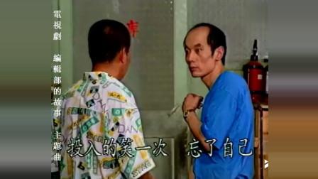 国产经典电视剧《编辑部的故事》主题曲-投入的爱一次-毛阿敏