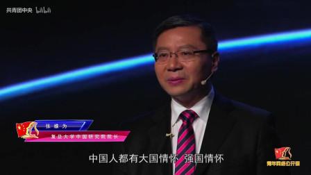 张维为:中国人都有大国情怀,强国情怀,历史