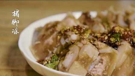 潮汕人过年爱吃的一道硬菜,Q弹爽口猪脚冻!