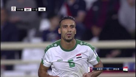 阿德南任意球直接攻门,差之毫厘皮球滑门而过 2019亚洲杯 1/8决赛 卡塔尔VS伊拉克 1