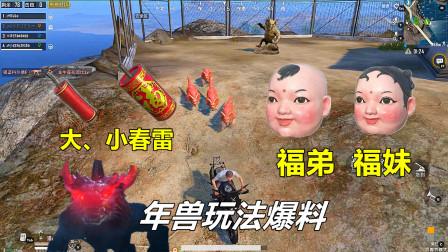 """刺激战场:年兽玩法爆料,推出专属武器""""春雷"""",贺年福弟面具!"""