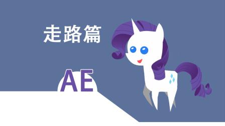 """【自制】AE""""纸片""""小马动画教程(走路篇)"""