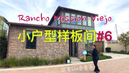 """新城Rancho Mission Viejo小户型样板间6连看6——Leo诠释何为""""美国房产经纪人"""""""
