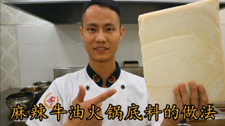 """厨师长教你:""""麻辣火锅底料""""的正宗做法,很多小技巧,先收藏了"""