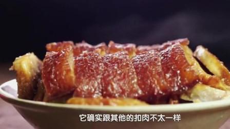 黄田扣肉,还叫情意绵绵肉,有种初恋的味道
