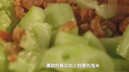 冬瓜汤,加入海米和海米汁儿后充分激发鲜味