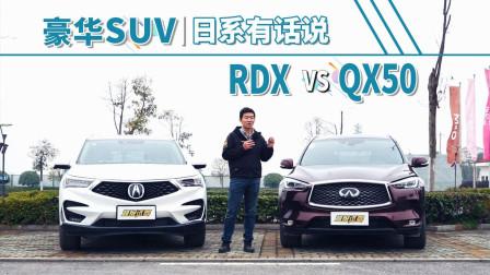 超级试驾2019-日系豪华SUV大比拼 讴歌RDX VS 英菲尼迪QX50