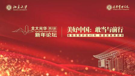 第二十届北大光华新年论坛-下午