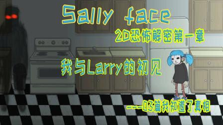Sally face:我从Larry那里得到了真相,可是谜团让我越陷越深