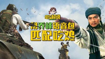 【塔塔解说】用乔峰语音包吃鸡,竟遇上张无忌?
