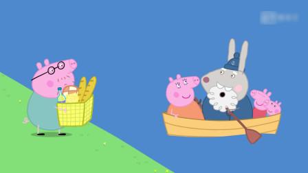 小猪佩奇:兔爷爷划船送佩奇一家到对岸野餐