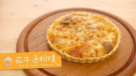 茄牛通粉挞(美食做法)