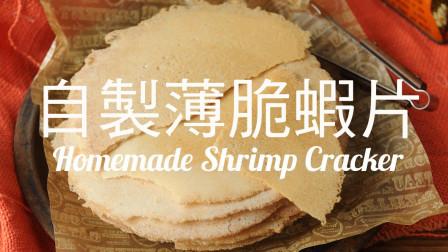 自制薄脆虾片 真虾味免油炸