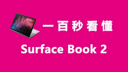 100 秒看懂微软 Surface Book 2