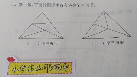 二年级数学题——数一数下面图形中,有几个三角形