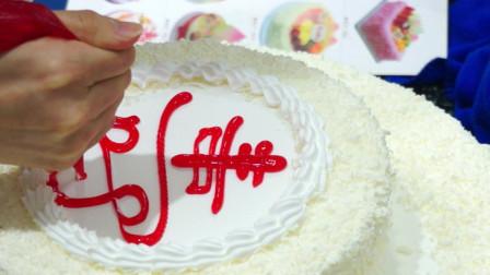 蛋糕寿字00012