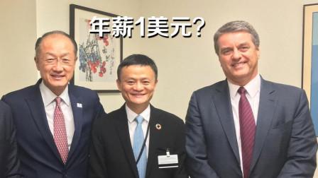 马云联合国上班,年薪只有1美元?