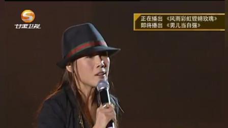 田震霸气演唱《风雨彩虹铿锵玫瑰》,听这歌浑身都是力量,太棒了
