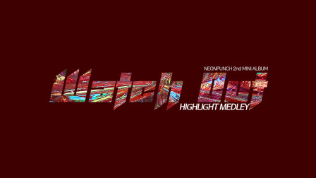 [NEONPUNCH] MINI ALBUM 'WATCH OUT' HIGHLIGHT MEDLEY
