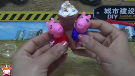 小猪佩奇玩具 佩奇和乔治的脆筒冰激凌