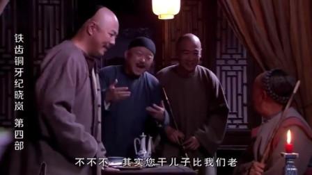 皇上在路上认了个干爹,和珅和纪晓岚又是拿吃的,又是捶背,好不热闹