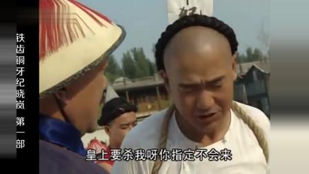 皇上要杀纪晓岚,纪晓岚却在刑场上睡大觉,原来他早知道和珅会来救他