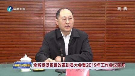 全省贸促系统改革动员大会暨2019年工作会议召开