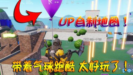 堡垒之夜丨UP主自制跑酷地图有多好玩?个个都是人才!