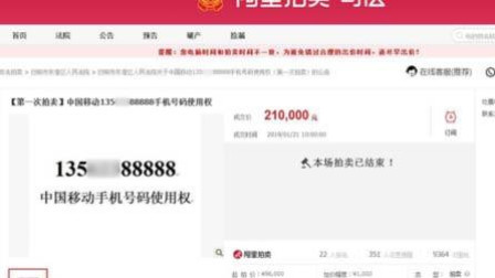 男子21万88888吉祥号 刚买下手机就被打爆