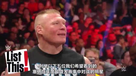 WWE:摔角狂热大赛,你期待看到约翰塞纳对战哪位明星?
