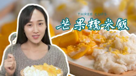 在家自制,泰国美味【芒果糯米饭】