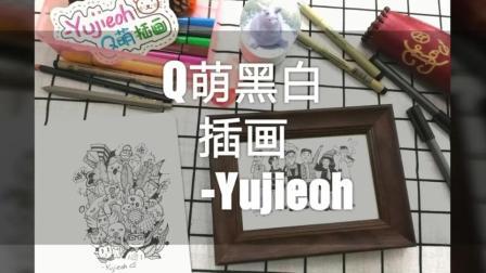 Yujie的Q萌【黑白插画】! ~