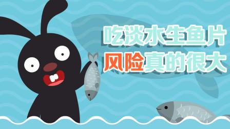 飞碟一分钟 第三季:一分钟告诉你吃淡水生鱼片风险真的很大