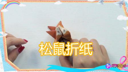 小松鼠折纸,手把手教你儿童手工折纸小松鼠教程,快来学习吧!
