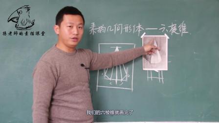 不会画几何形体六棱锥,孙老师教你来画