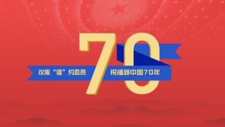 新中国70华诞 北京政协委员的这些话亮了!(二)
