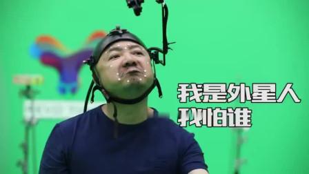 《疯狂的外星人》曝特辑,徐峥表情丰富演外星人,让人捧腹大笑!