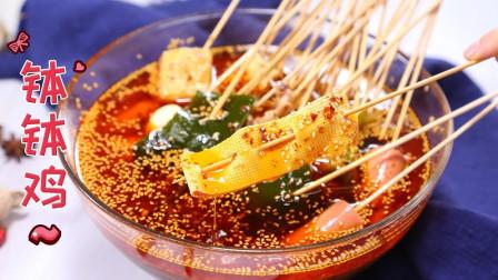 比串串香好吃的红汤钵钵鸡,看一眼就会流口水,做法很容易