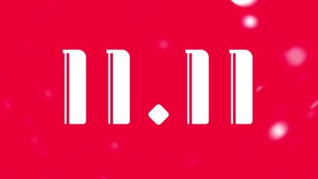 2018双11时间主题宣传片