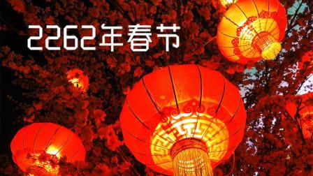 我不期待今年的春节,我期待2262年的春节