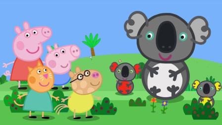 小猪佩奇和朋友们去动物园,这三只不同颜色的是什么动物呢?儿童玩具故事第六季