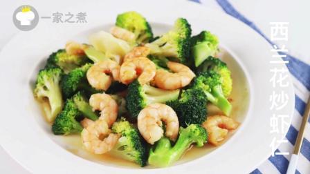 西蓝花炒虾仁这样做, 营养丰富, 越吃越想吃!