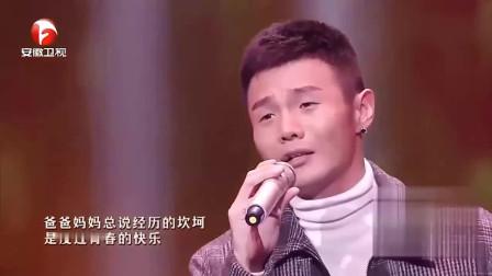 李荣浩深情演唱《爸爸妈妈》,令人无比动容