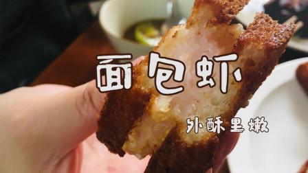 大虾最好吃最简单的做法:面包虾 金黄酥脆 抵挡不住的酥香诱惑