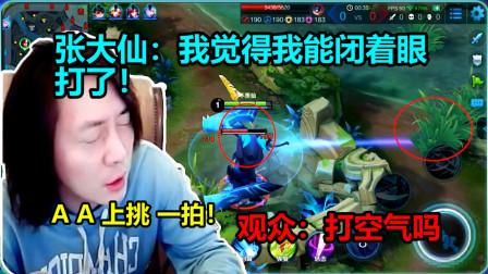 张大仙:我觉得我可以闭着眼睛打!观众:兄弟你在打空气啊!