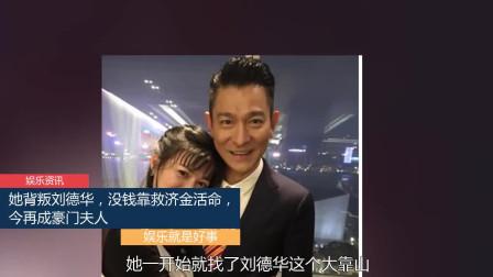 她背叛刘德华,抛弃破产的老公,如今40再婚嫁亿万富豪