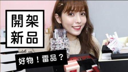 【GINA HELLO! 】吐槽公关品?开架彩妆新品心得老实说!